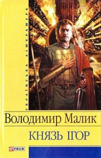 Князь Ігор - фото книги