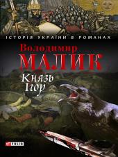 Князь Ігор - фото обкладинки книги