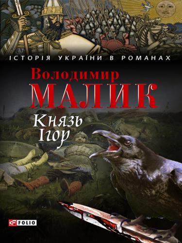 Книга Князь Ігор