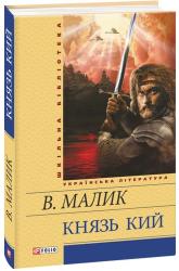 Князь Кий - фото обкладинки книги