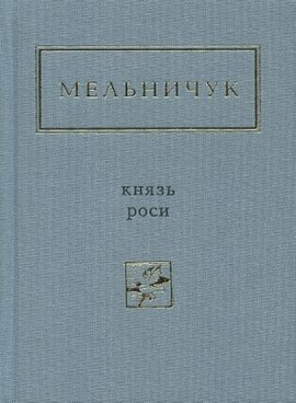 Князь роси - фото книги
