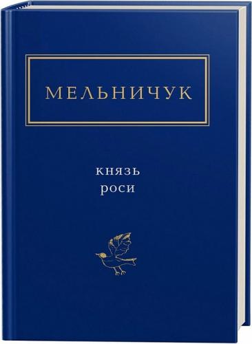 Книга Князь роси