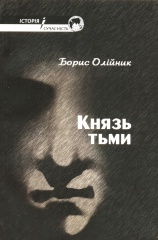 Князь тьми - фото обкладинки книги