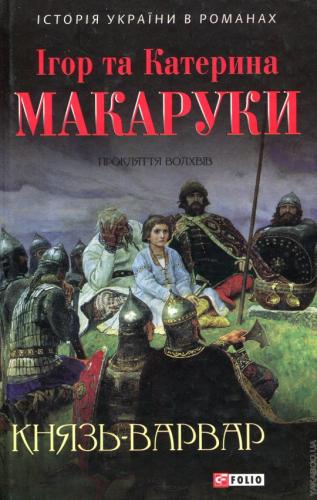 Книга Князь-варвар