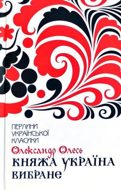 Княжа Україна. Вибране - фото книги