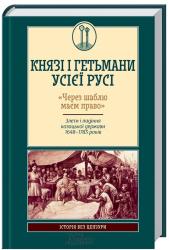 Князі і гетьмани усієї Русі - фото обкладинки книги