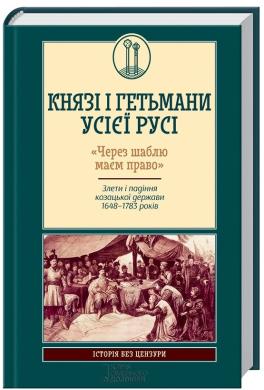 Князі і гетьмани усієї Русі - фото книги
