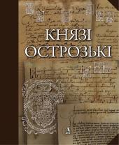 Книга Князі Острозькі