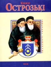 Князі Острозькі. Знамениті українці - фото обкладинки книги