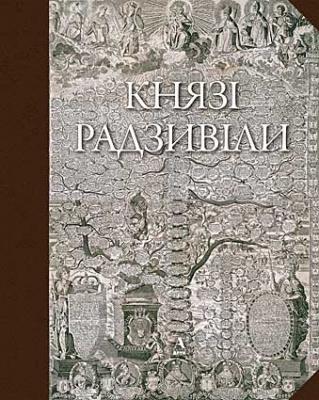 Книга Князі Радзивіли