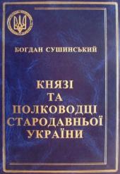 Князі та полководці стародавньої України - фото обкладинки книги