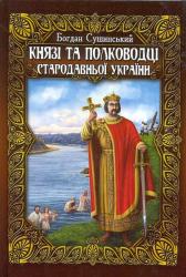 Князі та полководці стародавньої України. В 2-х тт - фото обкладинки книги