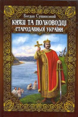 Князі та полководці стародавньої України. В 2-х тт - фото книги