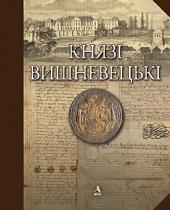 Князі Вишневецькі - фото обкладинки книги