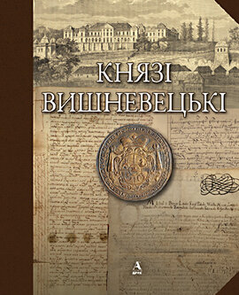 Князі Вишневецькі - фото книги