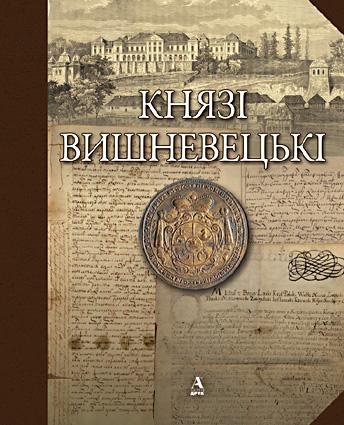 Книга Князі Вишневецькі