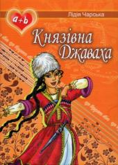 Князівна Джаваха - фото обкладинки книги