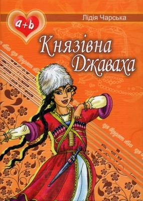 Книга Князівна Джаваха