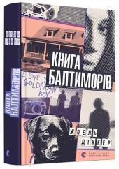 Книга Балтиморів - фото обкладинки книги