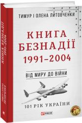 Книга Безнадії. 1991—2004 - фото обкладинки книги