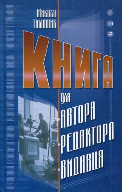 Книга для автора, редактора, видавця - фото книги