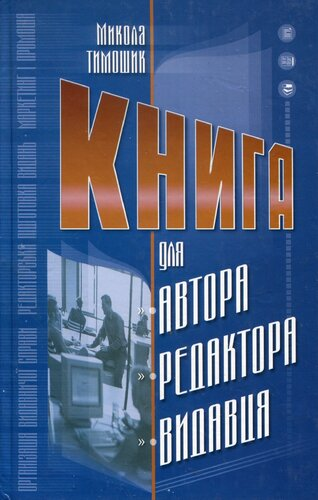 Книга Книга для автора, редактора, видавця