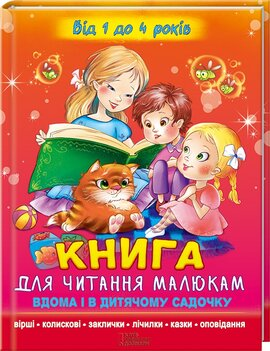 Книга для читання малюкам вдома і в дитячому садочку - фото книги