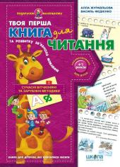 Книга для читання та розвитку зв'язного мовлення - фото обкладинки книги