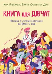 Книга для дівчат. Посібник зі статевого дозрівання від Еллен та Ніни - фото обкладинки книги
