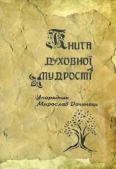 Книга духовної мудрості - фото обкладинки книги