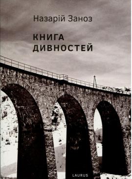 Книга дивностей - фото книги