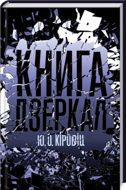 Книга дзеркал - фото книги