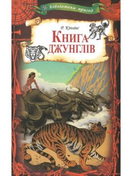 Книга джунглів (Бібліотека пригод) - фото книги