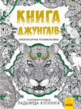 Книга джунглів. (Не)класична розмальовка - фото книги