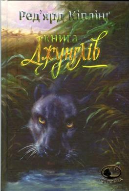 Книга джунглів та Друга книга джунглів - фото книги