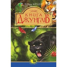 "Книга джунглів та Друга книга джунглів. Серія ""Світовид"" - фото книги"