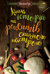 Книга історій та рецептів смачного настрою - фото обкладинки книги