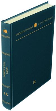 Книга Ісуса Навина: Давньослов'янський четій текст за списками XIV–XVI століть - фото книги