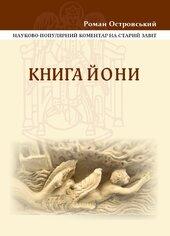 Книга Йони: Науково-популярний коментар - фото обкладинки книги