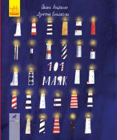 Книга-картинка. 101 маяк - фото обкладинки книги