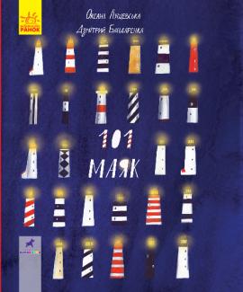 Книга-картинка. 101 маяк - фото книги