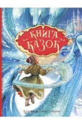 Книга казок - фото обкладинки книги