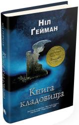 Книга кладовища - фото обкладинки книги