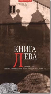 Книга Лева - фото книги