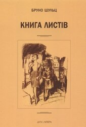 Книга листів - фото обкладинки книги