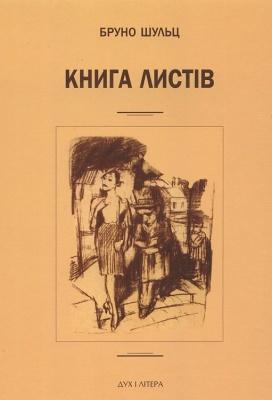 Книга Книга листів