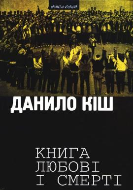 Книга любові і смерті - фото книги