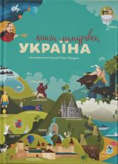 Книга-мандрівка. Україна - фото обкладинки книги