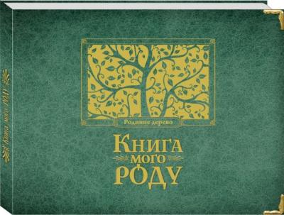Книга Книга мого роду