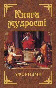 Книга мудрості. Афоризми та крилаті вислови - фото книги